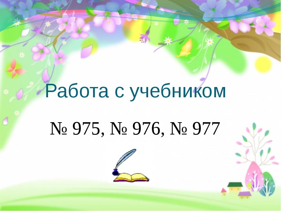 Работа с учебником № 975, № 976, № 977