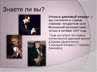 Знаете ли вы? Впервые джазовый концерт у нас состоялся в «самом главном» конц
