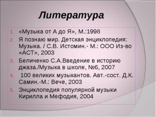 Литература «Музыка от А до Я», М.:1998 Я познаю мир. Детская энциклопедия: Му