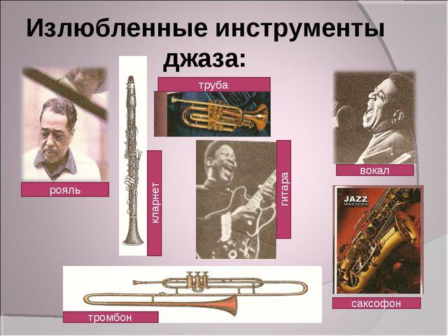 Излюбленные инструменты джаза: рояль труба кларнет гитара вокал саксофон тром...