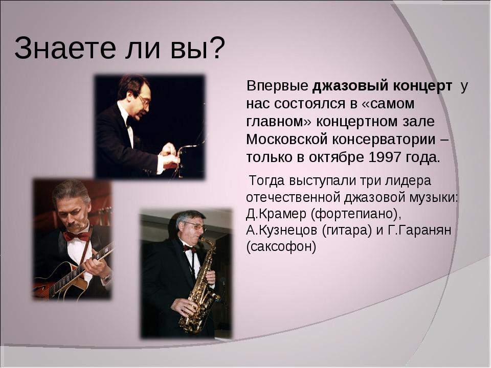 Знаете ли вы? Впервые джазовый концерт у нас состоялся в «самом главном» конц...