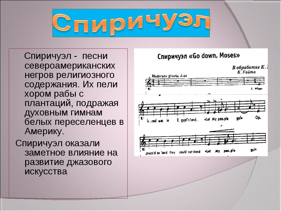 Спиричуэл - песни североамериканских негров религиозного содержания. Их пели...