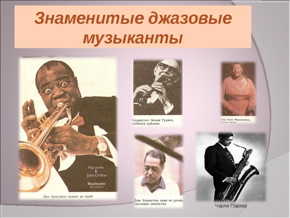 Знаменитые джазовые музыканты Чарли Паркер