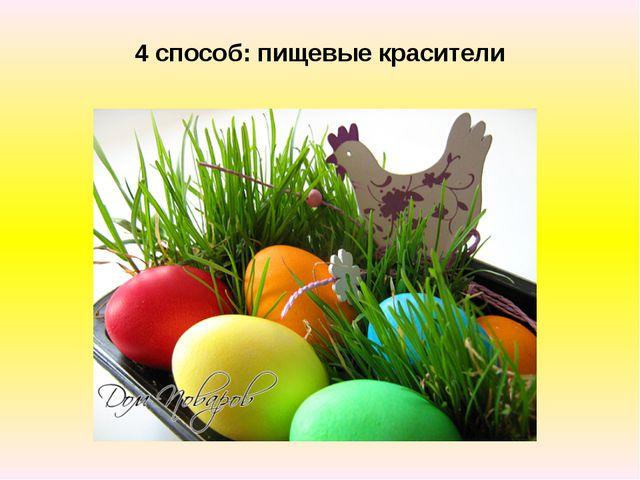 4 способ: пищевые красители