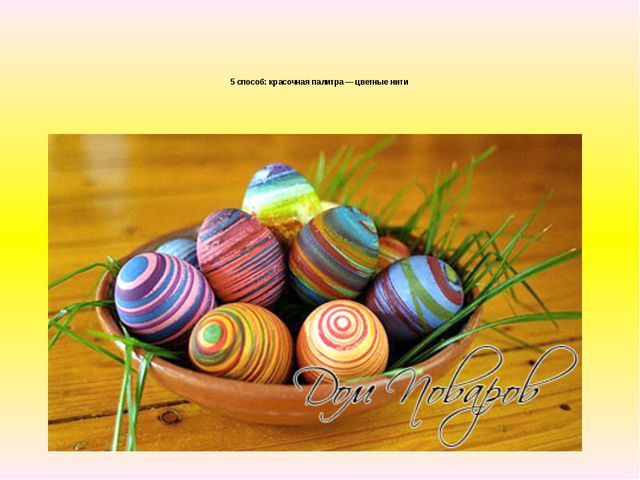 5 способ: красочная палитра — цветные нити