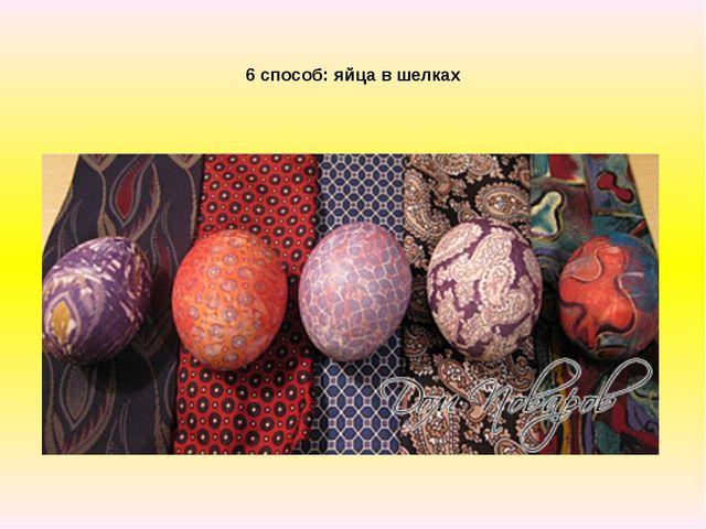 6 способ: яйца в шелках