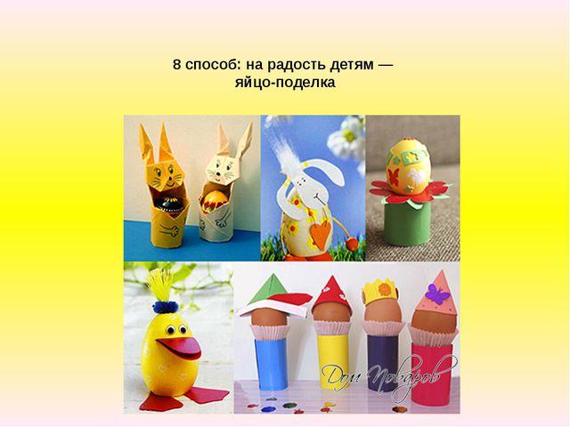 8 способ: на радость детям — яйцо-поделка