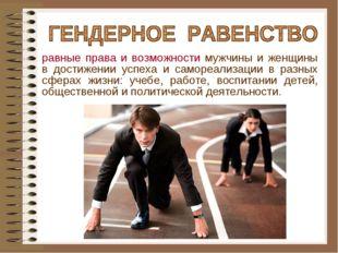 равные права и возможности мужчины и женщины в достижении успеха и самореализ
