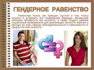 Равенство полов, как принцип, состоит в том, чтобы изучить и устранить все с