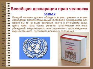 Всеобщая декларация прав человека Статья 2 Каждый человек должен обладать все
