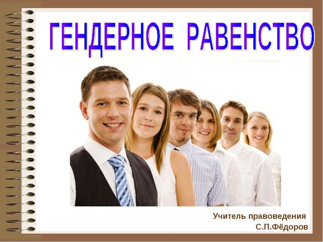 Учитель правоведения С.П.Фёдоров