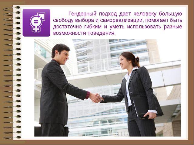 Гендерный подход дает человеку большую свободу выбора и самореализации, помо...