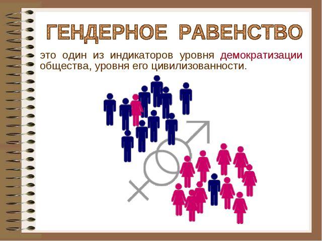 это один из индикаторов уровня демократизации общества, уровня его цивилизова...