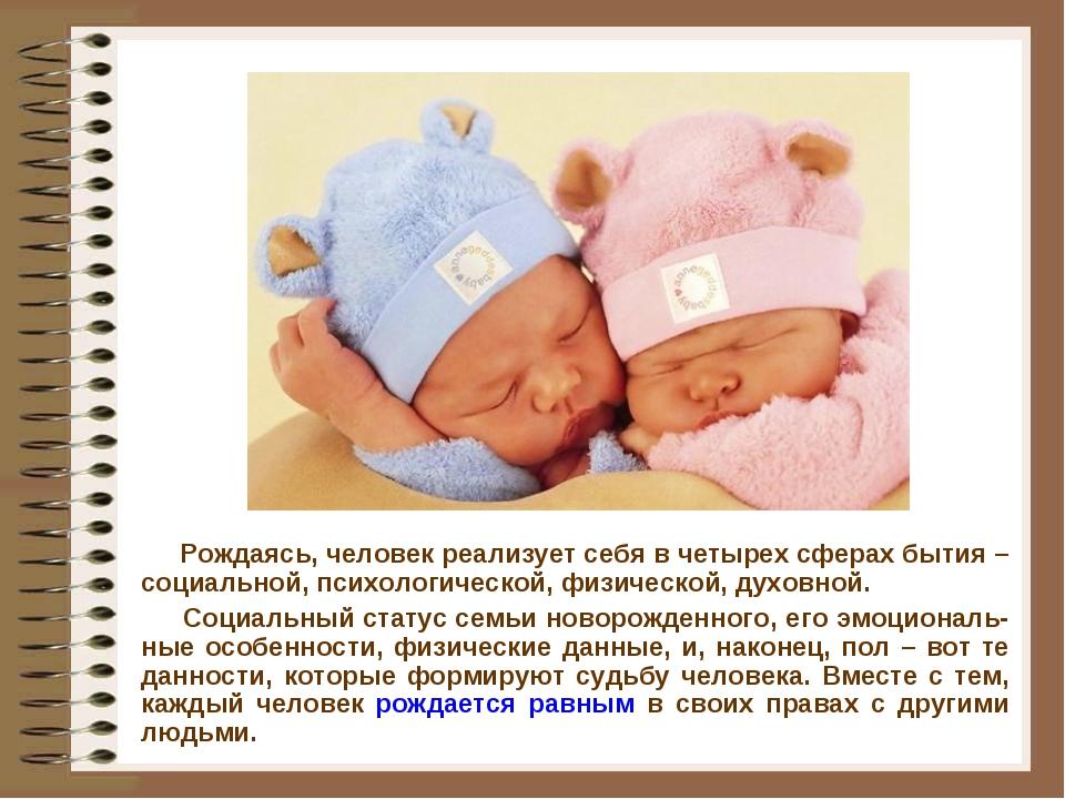 Рождаясь, человек реализует себя в четырех сферах бытия – социальной, психол...