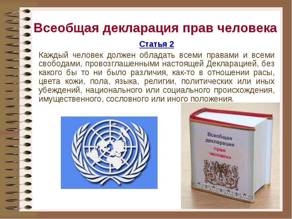 Всеобщая декларация прав человека Статья 2 Каждый человек должен обладать все...