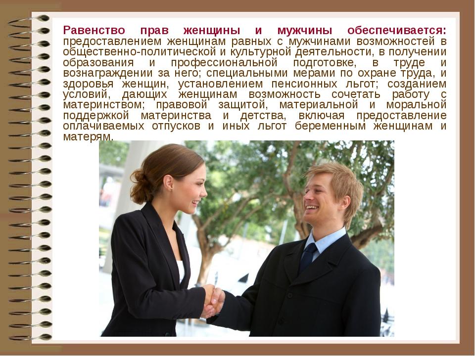 Равенство прав женщины и мужчины обеспечивается: предоставлением женщинам рав...