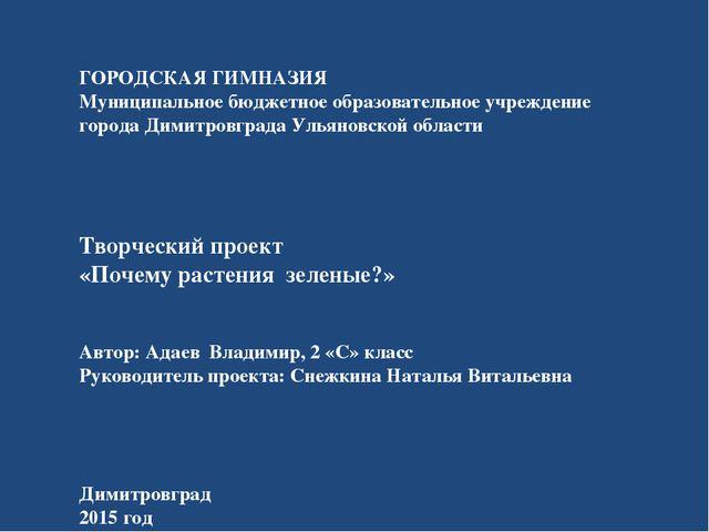 ГОРОДСКАЯ ГИМНАЗИЯ Муниципальное бюджетное образовательное учреждение города...