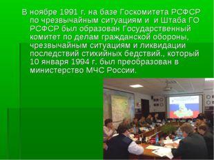 В ноябре 1991 г. на базе Госкомитета РСФСР по чрезвычайным ситуациям и и Штаб