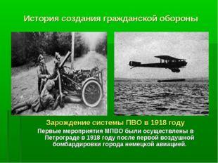История создания гражданской обороны Зарождение системы ПВО в 1918 году Первы