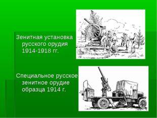 Зенитная установка русского орудия 1914-1918 гг. Специальное русское зенитное