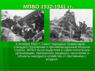 МПВО 1932-1941 гг. 4 октября 1932 г. Совет Народных Комиссаров утвердил Полож