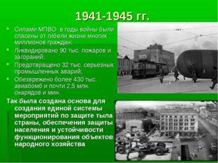 1941-1945 гг. Силами МПВО в годы войны были спасены от гибели жизни многих м
