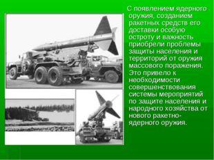 С появлением ядерного оружия, созданием ракетных средств его доставки особую