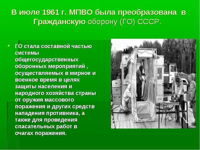 В июле 1961 г. МПВО была преобразована в Гражданскую оборону (ГО) СССР. ГО ст...