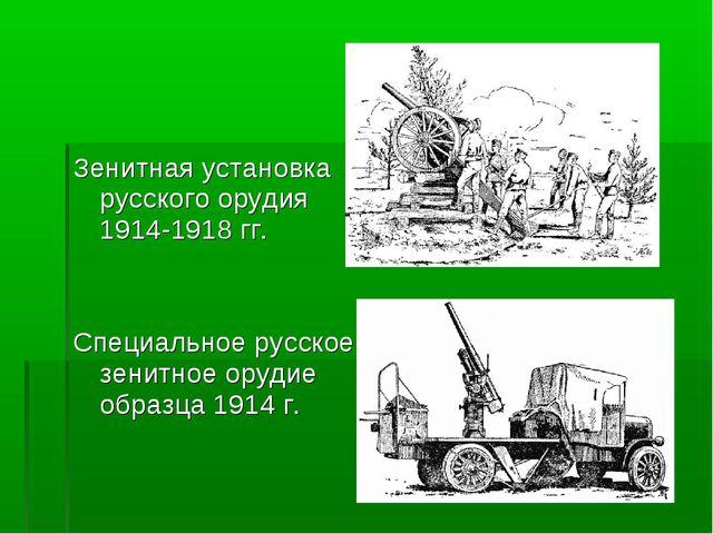 Зенитная установка русского орудия 1914-1918 гг. Специальное русское зенитное...