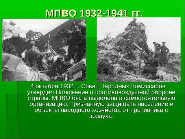 МПВО 1932-1941 гг. 4 октября 1932 г. Совет Народных Комиссаров утвердил Полож...