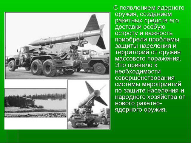 С появлением ядерного оружия, созданием ракетных средств его доставки особую...