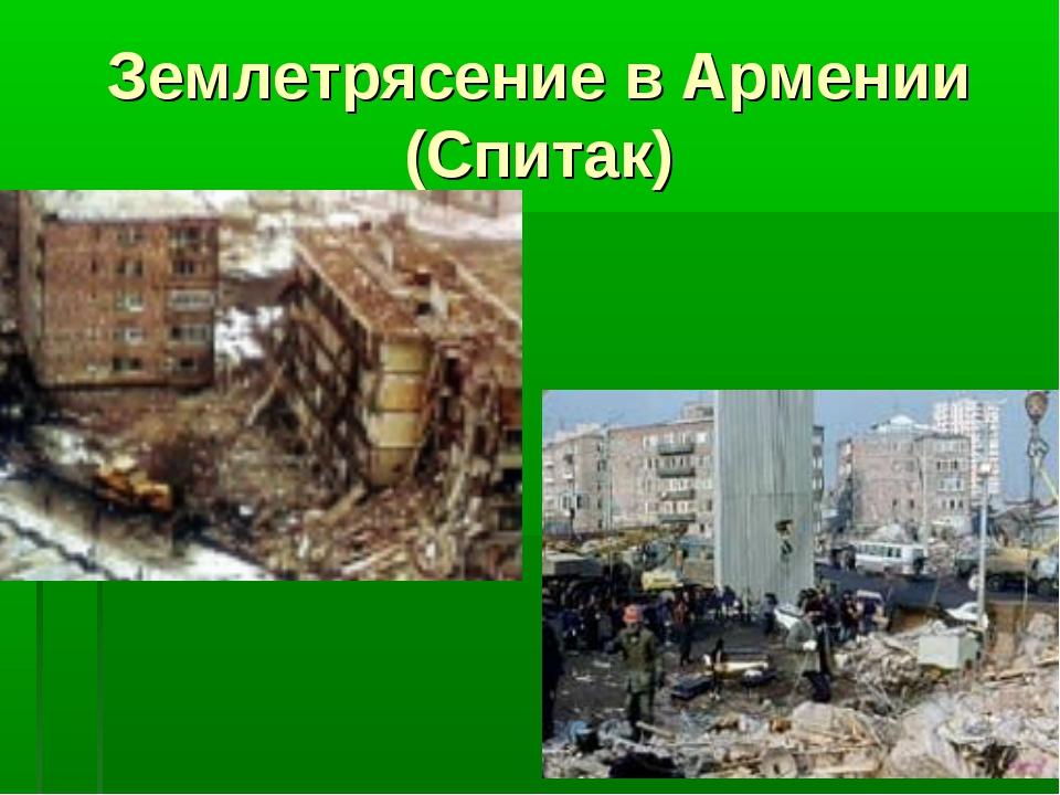 Землетрясение в Армении (Спитак)