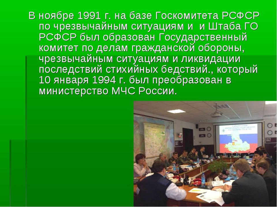 В ноябре 1991 г. на базе Госкомитета РСФСР по чрезвычайным ситуациям и и Штаб...