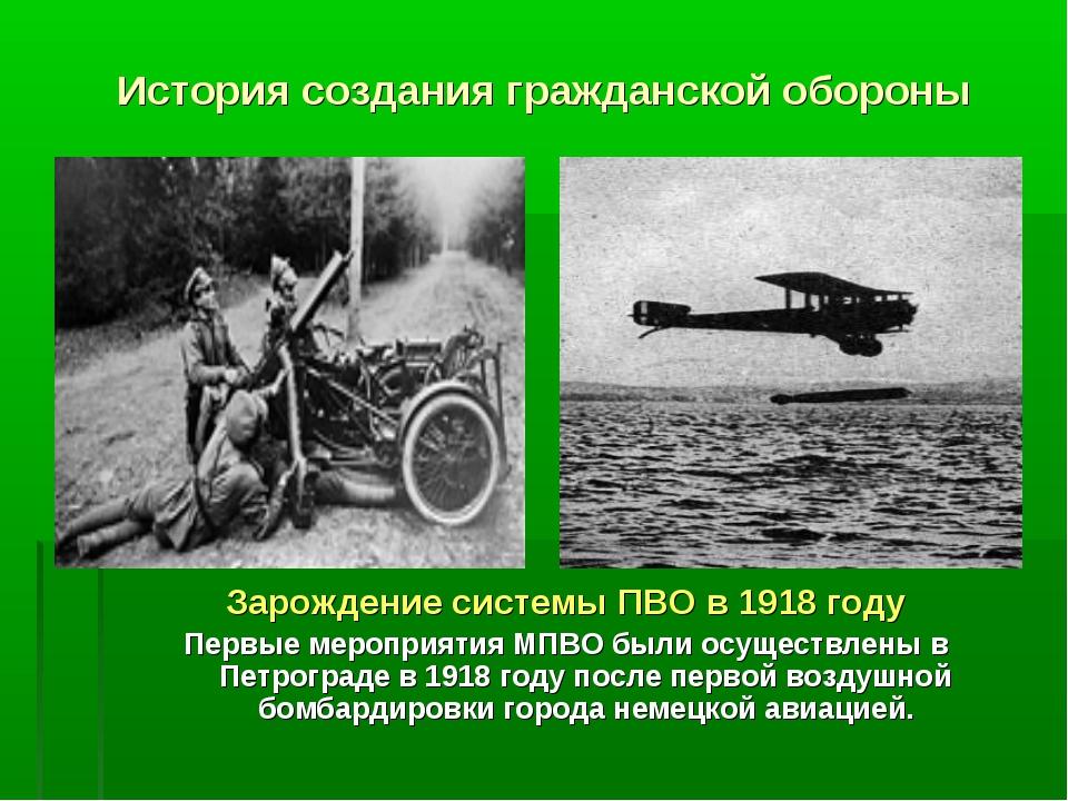 История создания гражданской обороны Зарождение системы ПВО в 1918 году Первы...