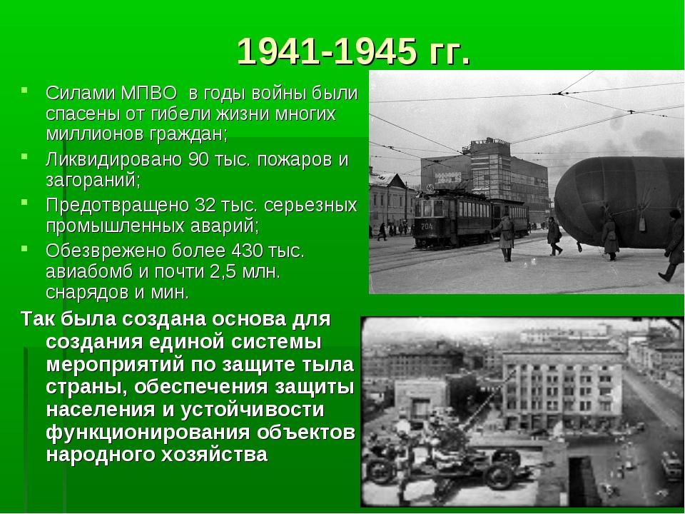 1941-1945 гг. Силами МПВО в годы войны были спасены от гибели жизни многих м...