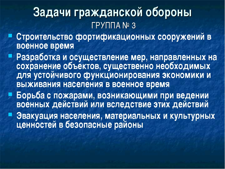 Задачи гражданской обороны ГРУППА № 3 Строительство фортификационных сооружен...