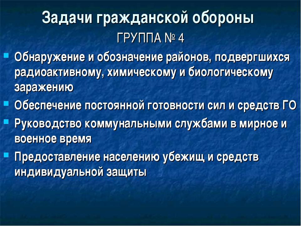 Задачи гражданской обороны ГРУППА № 4 Обнаружение и обозначение районов, подв...