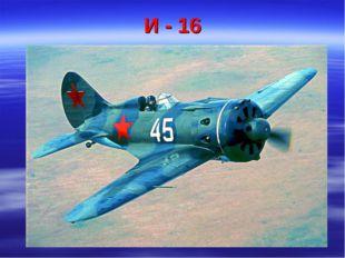 И - 16
