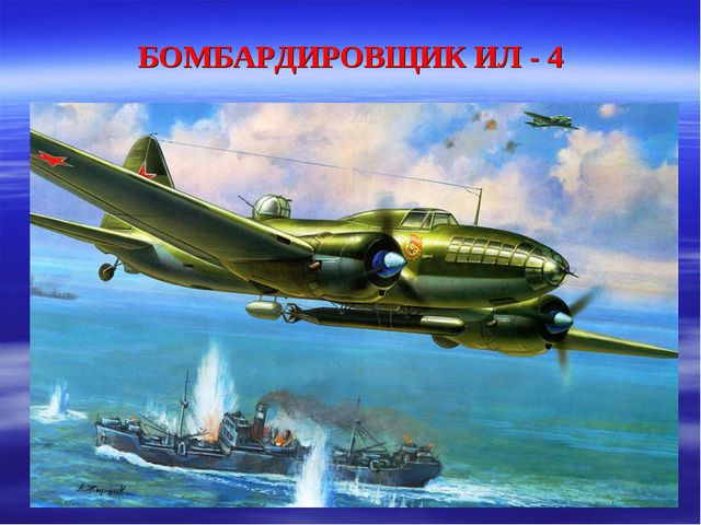 БОМБАРДИРОВЩИК ИЛ - 4