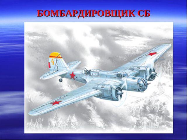 БОМБАРДИРОВЩИК СБ