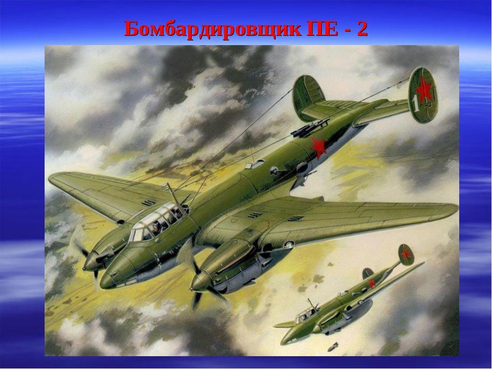 Бомбардировщик ПЕ - 2