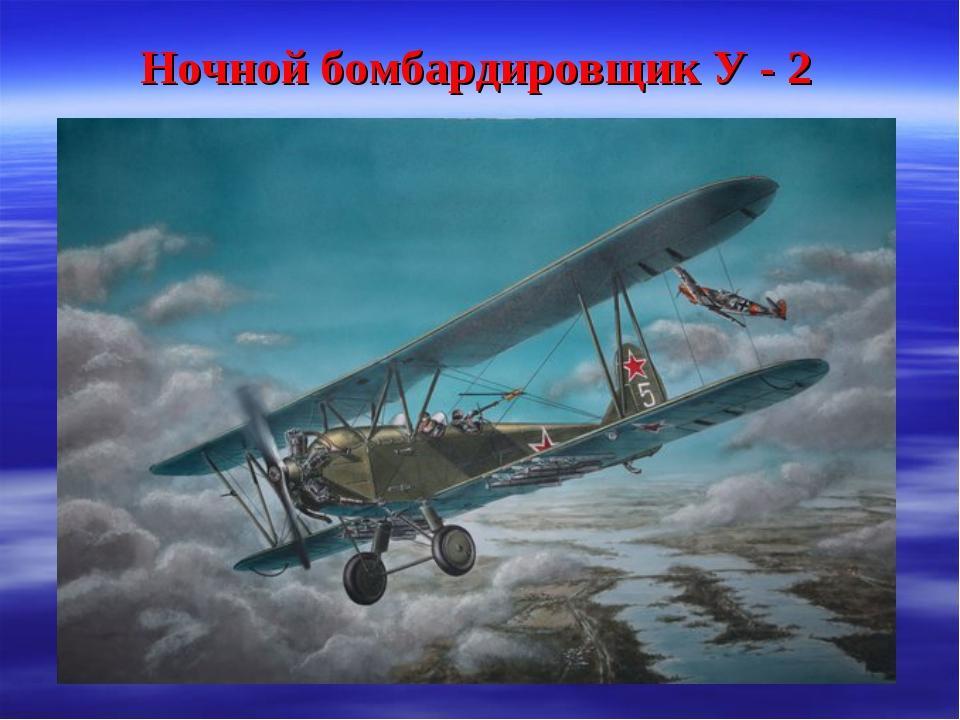 Ночной бомбардировщик У - 2