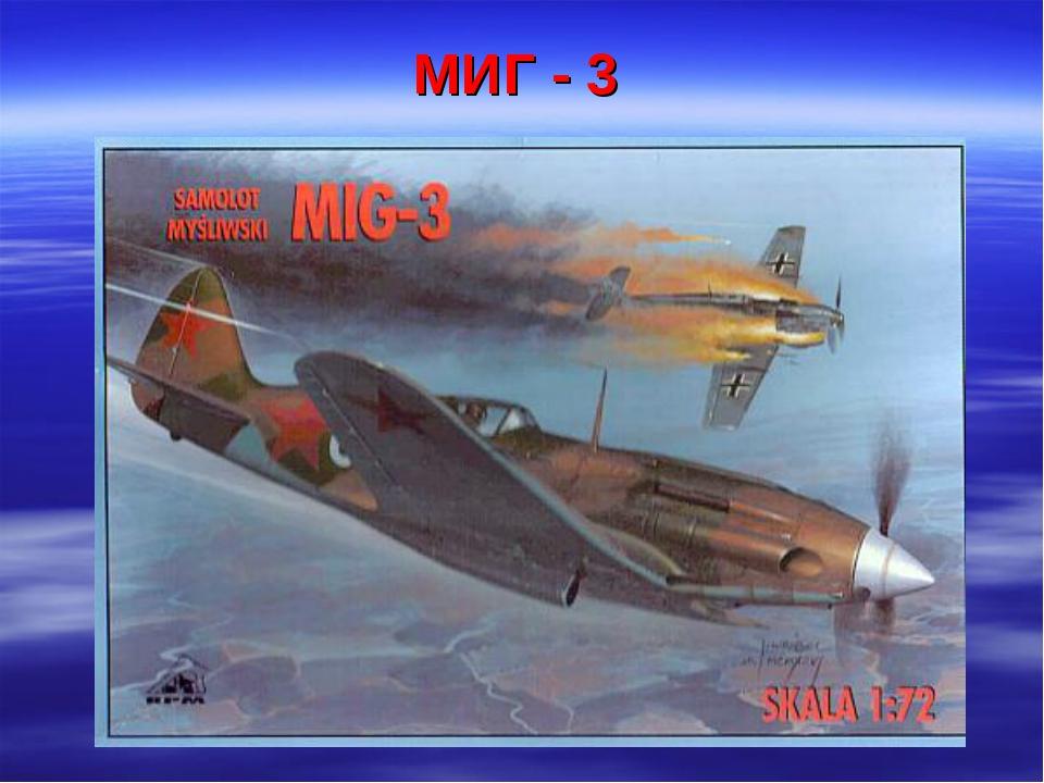 МИГ - 3