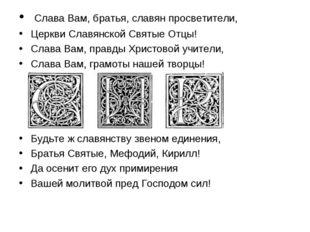 Слава Вам, братья, славян просветители, Церкви Славянской Святые Отцы! Слава