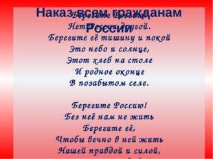 Берегите Россию! Нет России другой. Берегите её тишину и покой Это небо и сол