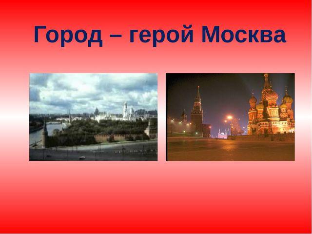 Город – герой Москва