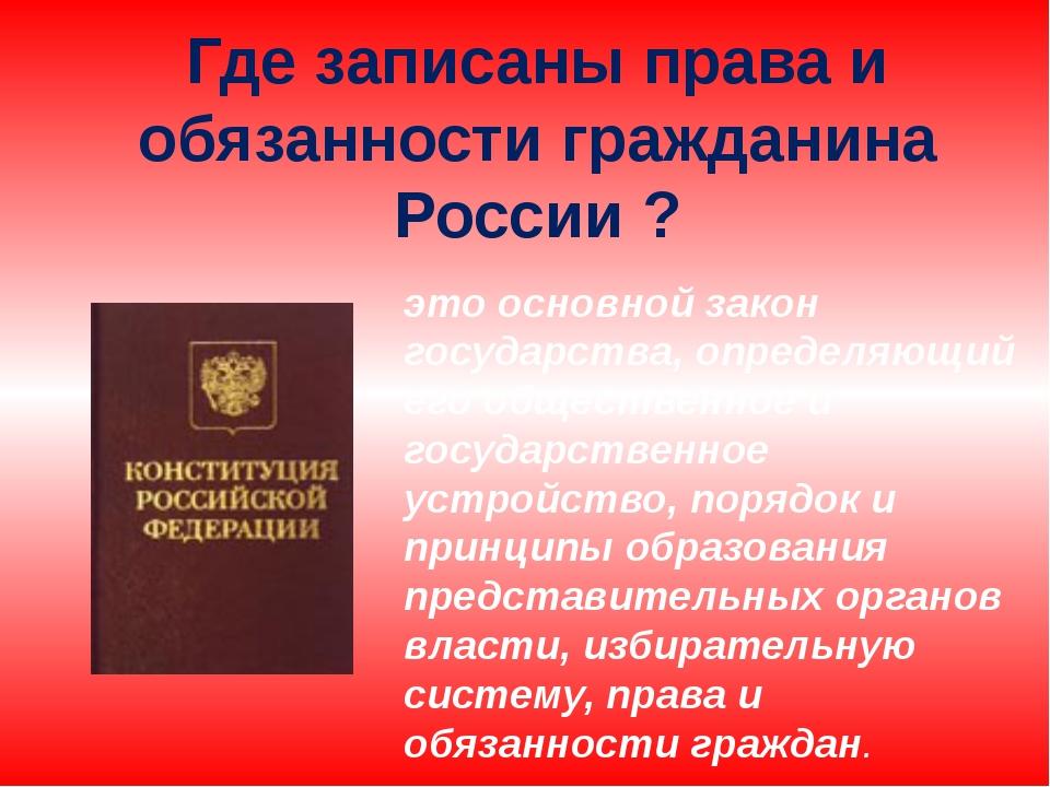 это основной закон государства, определяющий его общественное и государственн...