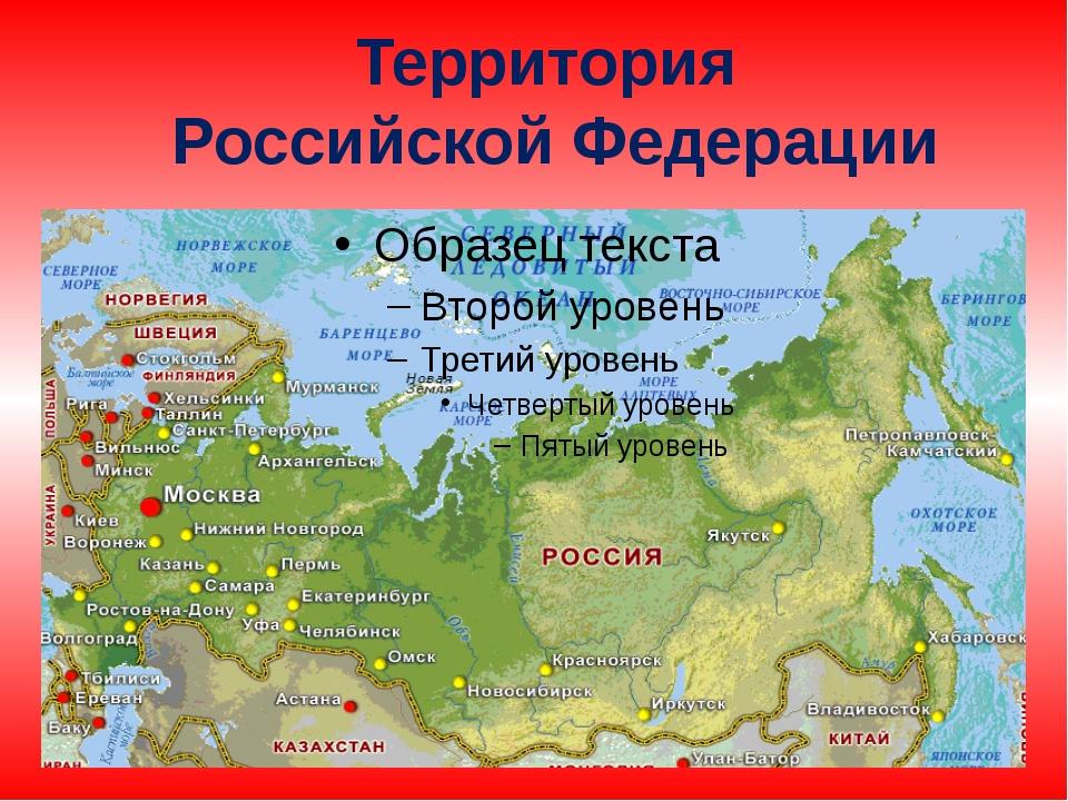 Территория Российской Федерации