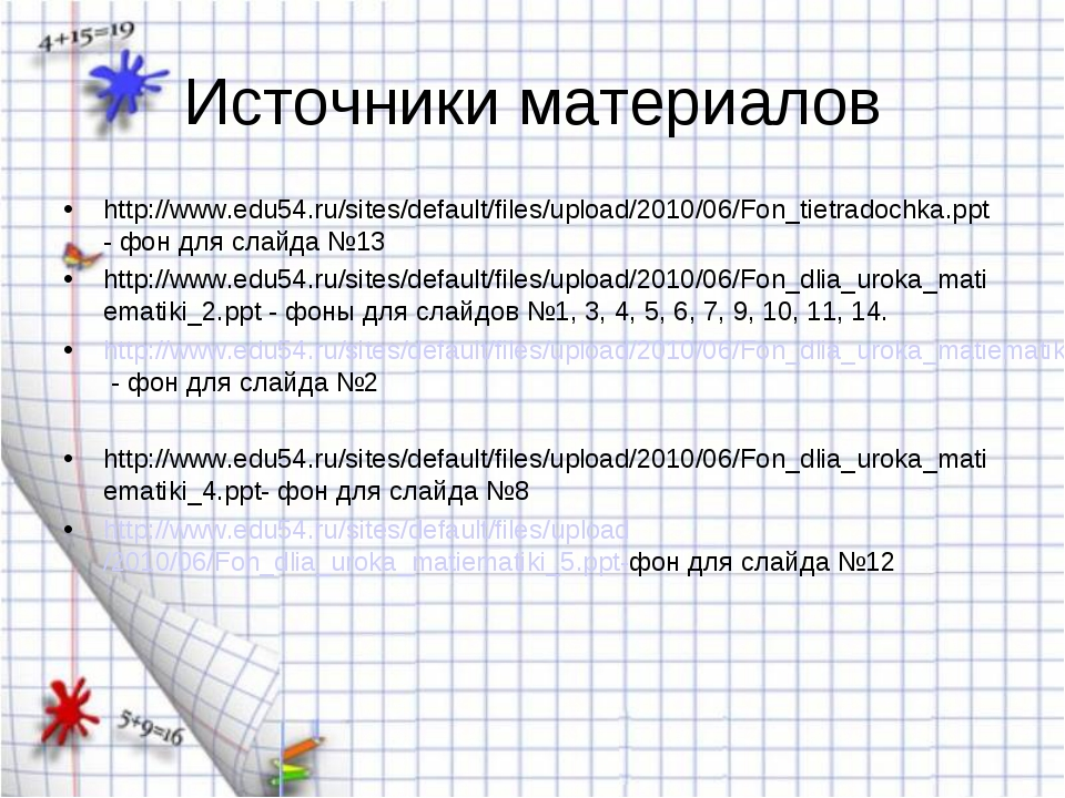 Источники материалов http://www.edu54.ru/sites/default/files/upload/2010/06/F...
