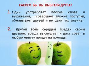 Один употребляет плохие слова и выражения, совершает плохие поступки, обманыв